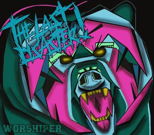 Дебютный альбом THE LAST DISASTER - Worshiper (2012)