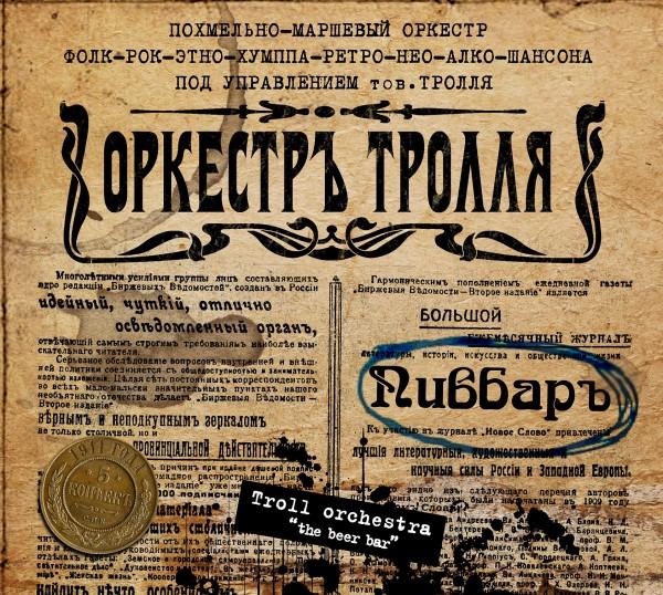 Вышел дебютный альбом проекта ОРКЕСТРЪ ТРОЛЛЯ - Пивбар (2013)