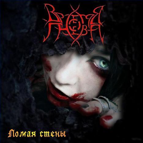 Новый EP группы ВРЕМЯ ГНЕВА - Ломая стены (2012)