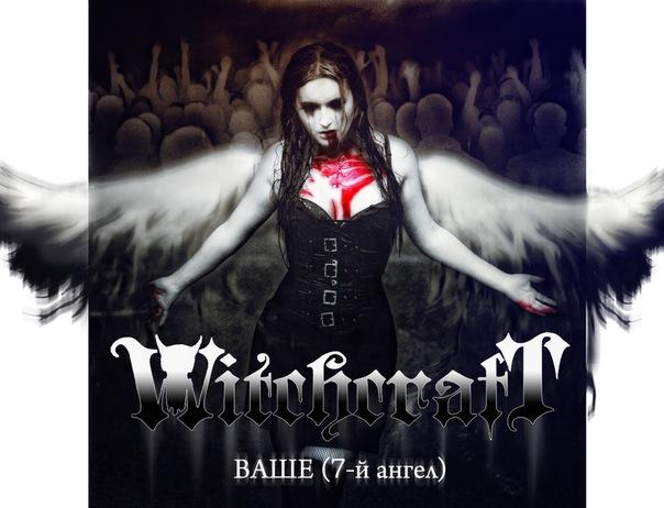 Интернет-сингл WITCHCRAFT - Ваше (7-й ангел)