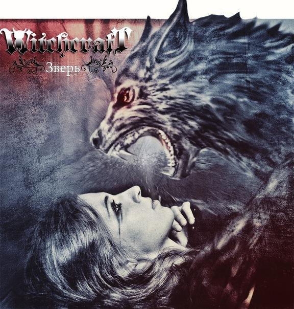 Новый трек WITCHCRAFT - Зверь