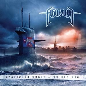 Вышел новый альбом группы АБОРДАЖ - Спокойная жизнь - не для нас (2010)