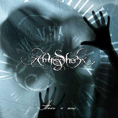 Вышел новый альбом ABYSSPHERE - Тени и сны (2010)