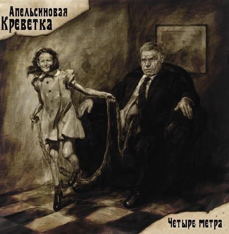 Вышел дебютный альбом группы АПЕЛЬСИНОВАЯ КРЕВЕТКА - Четыре метра (2011)
