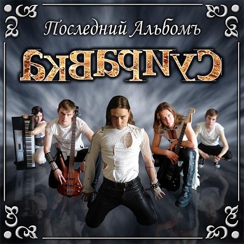 Доступен для скачивания последний альбом группы АКВАРИУС