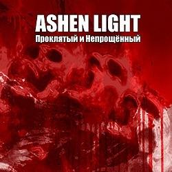 Обложка и песня с нового альбома ASHEN LIGHT - Проклятый и непрощенный (2011)
