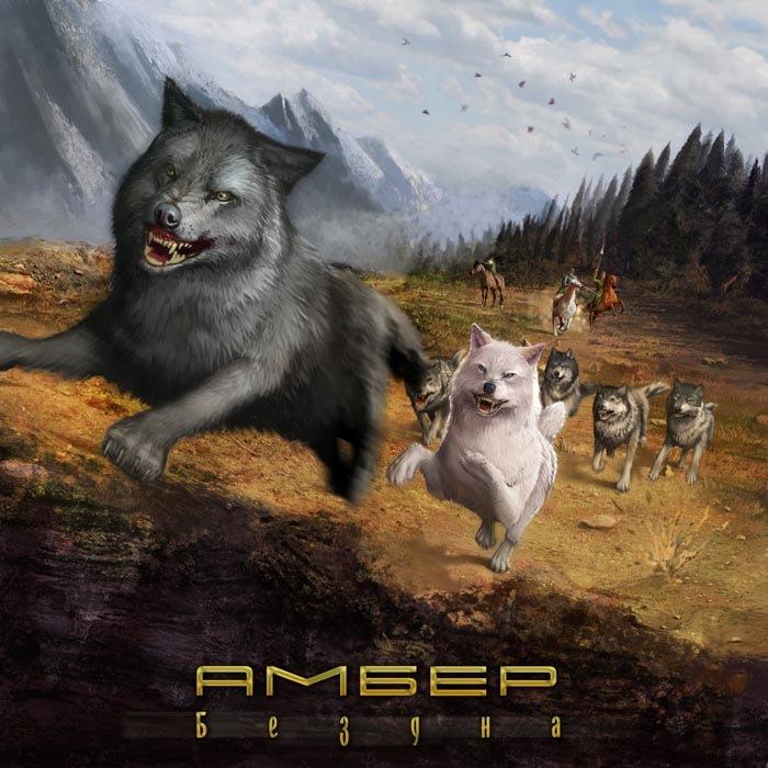 АМБЕР - Бездна (2011)