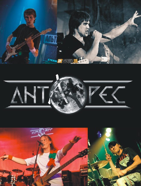 Интернет-сингл группы АНТАРЕС - Последняя пристань (2011)