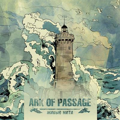 Дебютный сингл ARK OF PASSAGE (ex-БЕZУМНЫЕ УСИЛИЯ) - Живые нити (2010)
