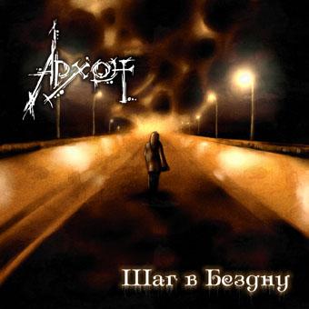 Доступен для скачивания дебютный EP группы АРХОН - Шаг в бездну (2011)