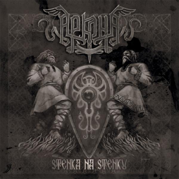Вышел новый EP группы АРКОНА - Стенка на стенку (2011)