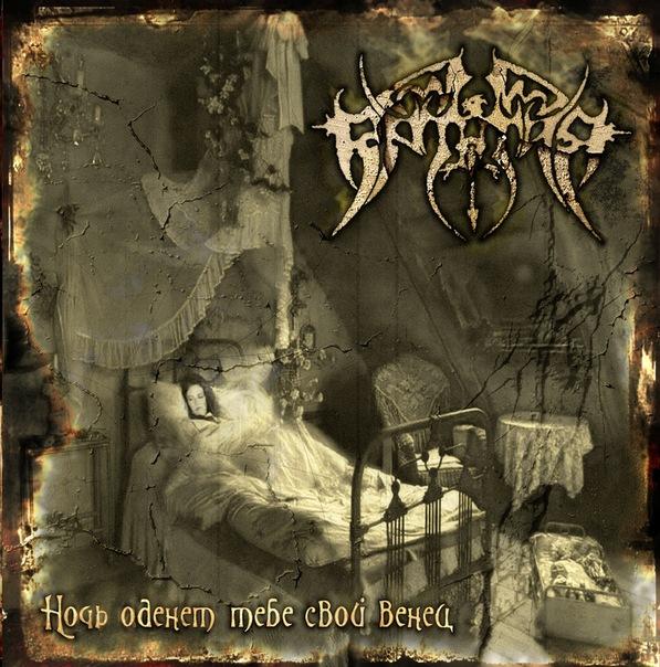 Вышел дебютный альбом группы АРТАНИЯ - Ночь оденет тебе свой венец (2011)