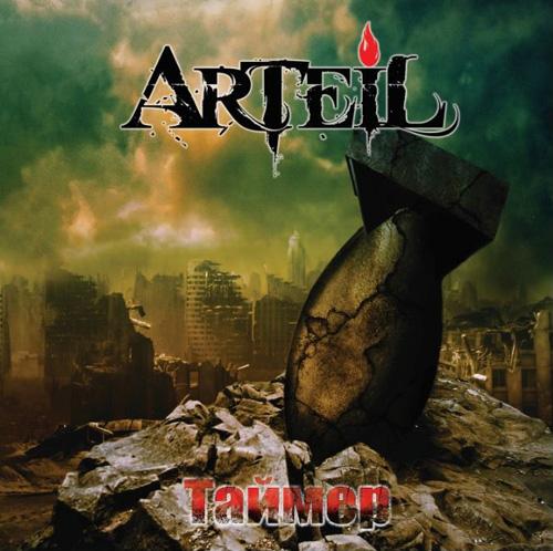 Дебютный альбом ARTEIL - Таймер (2011)