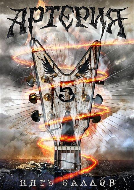 Подробности двойного DVD группы АРТЕРИЯ - Пять баллов (2010)