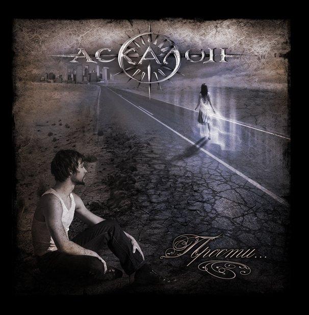 Доступен для скачивания дебютный EP группы АСКАЛОН - Прости... (2010)