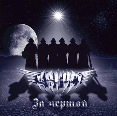 Вышел новый альбом группы АВГУСТ - За чертой… (2010)