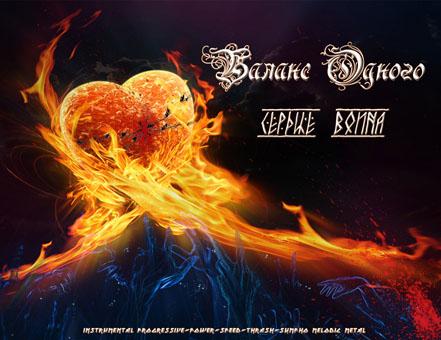 Новый альбом проекта БАЛАНС ОДНОГО - Сердце воина (2011)