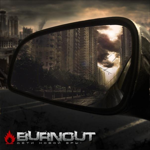Дебютный альбом BURNOUT - Дети новой эры (2011)