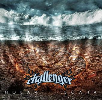 Новый сингл CHALLENGER - Новая волна (2011)