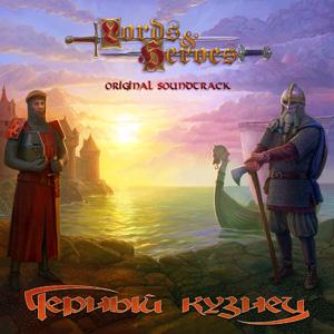Инструментальный альбом группы ЧЕРНЫЙ КУЗНЕЦ - OST Lords and Heroes (2011)