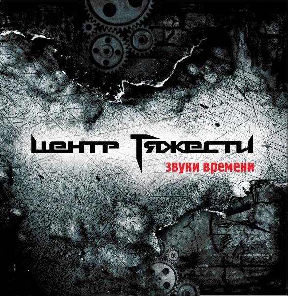 Вышел дебютный альбом группы ЦЕНТР ТЯЖЕСТИ - Звуки времени (2011)
