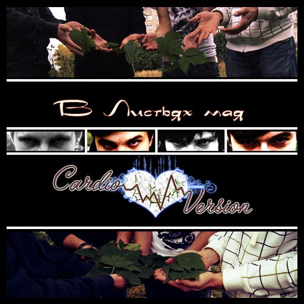 CARDIO VERSION - В листьях мая (Single 2011)