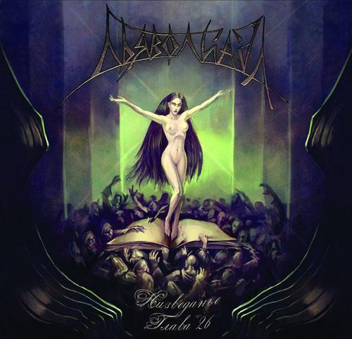 Вышел дебютный альбом группы ДЬЯВОЛИАДА - Низведанье: Глава 26 (2011)