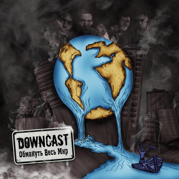 Вышел дебютный альбом DOWNCAST - Обмануть весь мир (2011)