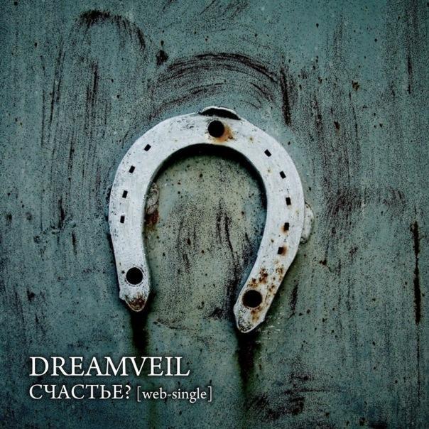 Новый EP группы DREAMVEIL - Счастье? (2010)