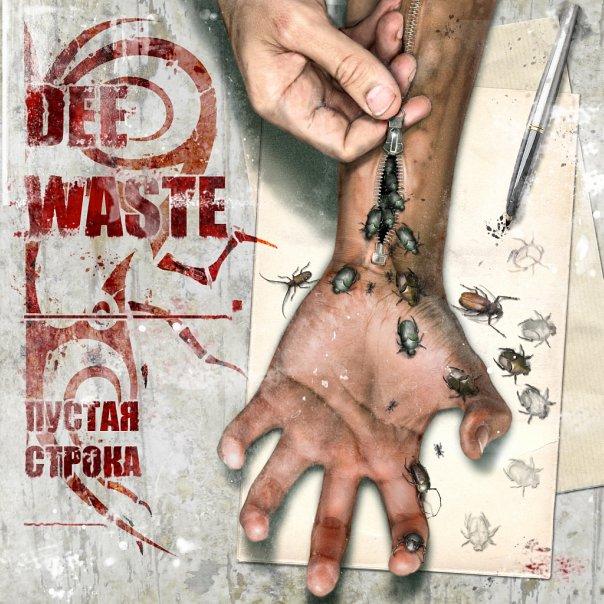 Доступен для скачивания новый альбом DEE_WASTE - Пустая строка (2010)