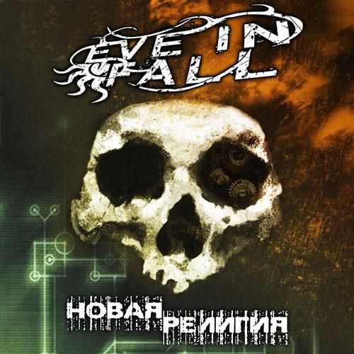 Дебютный EP группы EVE IN FALL - Новая религия (2011)
