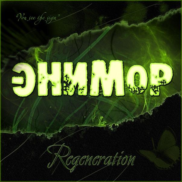 Вышел новый альбом ЭНИМОР - Regeneration (2010)