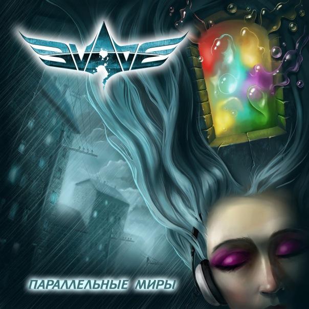 Дебютный EP группы EVADE - Параллельные миры (2011)