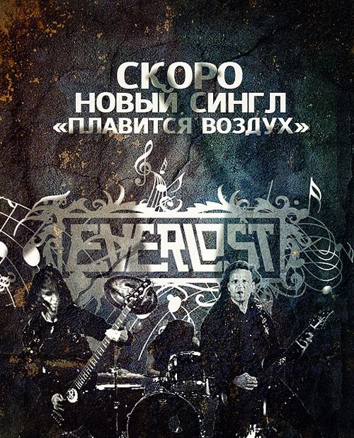 Новый сингл EVERLOST с участием симфонического проекта HUMANOID OPERA