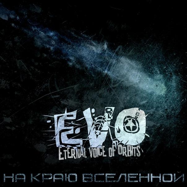 Новый альбом EVO - На краю вселенной (2011)