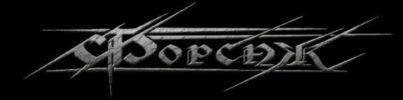 Новый трек группы ФОРСАЖ - Отражение