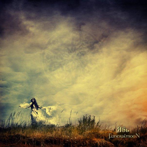 Вышел дебютный альбом FUNERAL MOON - Явь (2011)