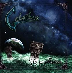 Вышел дебютный альбом GALATHEA - Из глубины (2010)