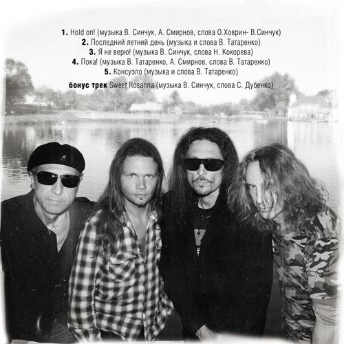Подробности нового EP группы ГАЛАКТИКА - Последний летний день (2011)