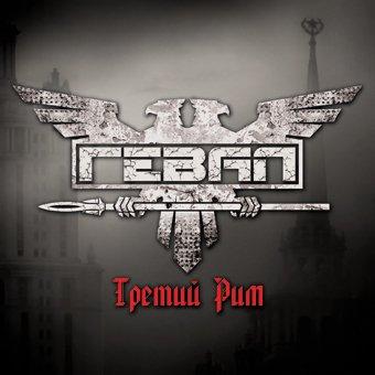 Новый сингл группы ГЕВАЛ - Третий Рим (2010)