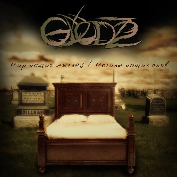 Доступен для скачивания новый EP группы GLёD72 - Мир наших мыслей / Могилы наших снов (2011)