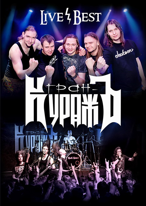 Вышел DVD группы ГРАН-КУРАЖЪ - Live&Best