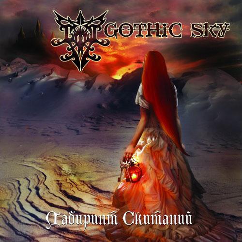 Вышел новый альбом GOTHIC SKY - Лабиринт скитаний (2011)