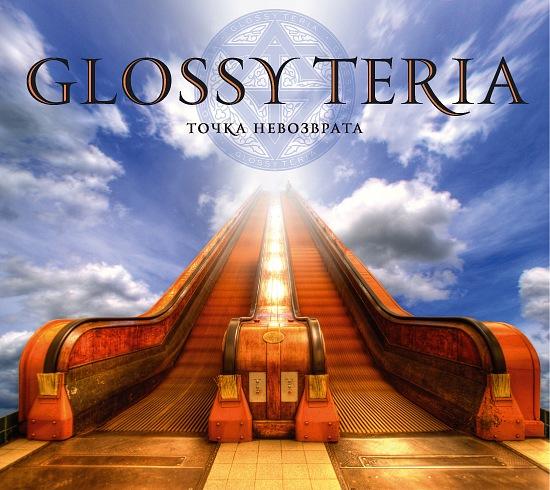 Доступен для скачивания дебютный альбом GlossyTeria (GT) - Точка невозврата (2010)