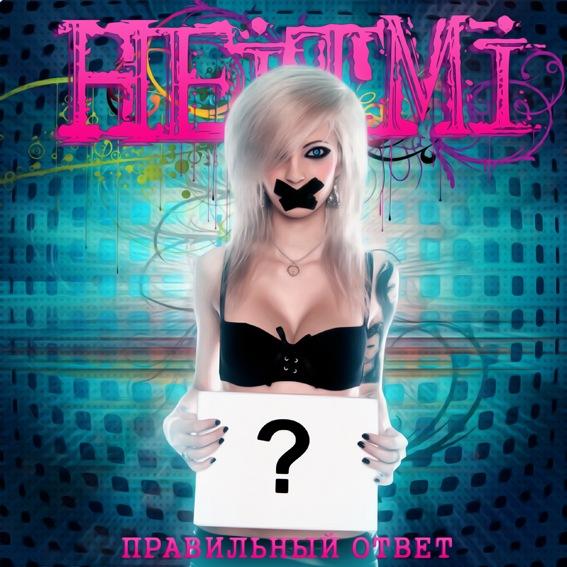 Новый EP группы HEiTMi - Правильный ответ (2011)