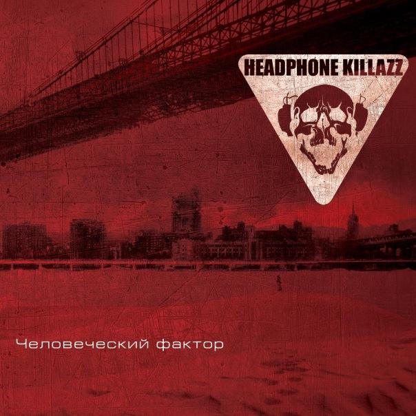 Вышел новый альбом HEADPHONE KILLAZZ  -  Человеческий фактор (2011)