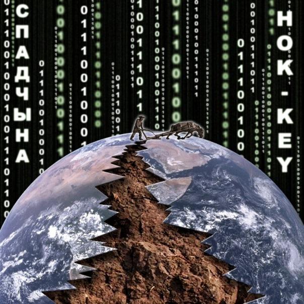 Новый EP группы HOK-KEY - Спадчына (2011)