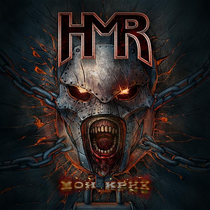 Интернет-сингл HMR - Мой крик (2010)