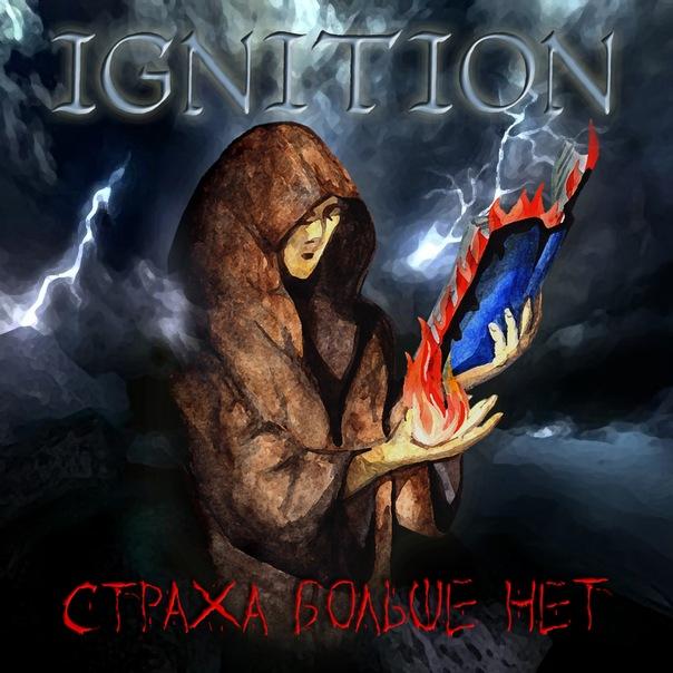 Дебютный альбом IGNITION - Страха больше нет (2011)