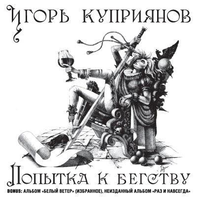 Переиздание альбома Игоря Куприянова - Попытка к бегству на CD